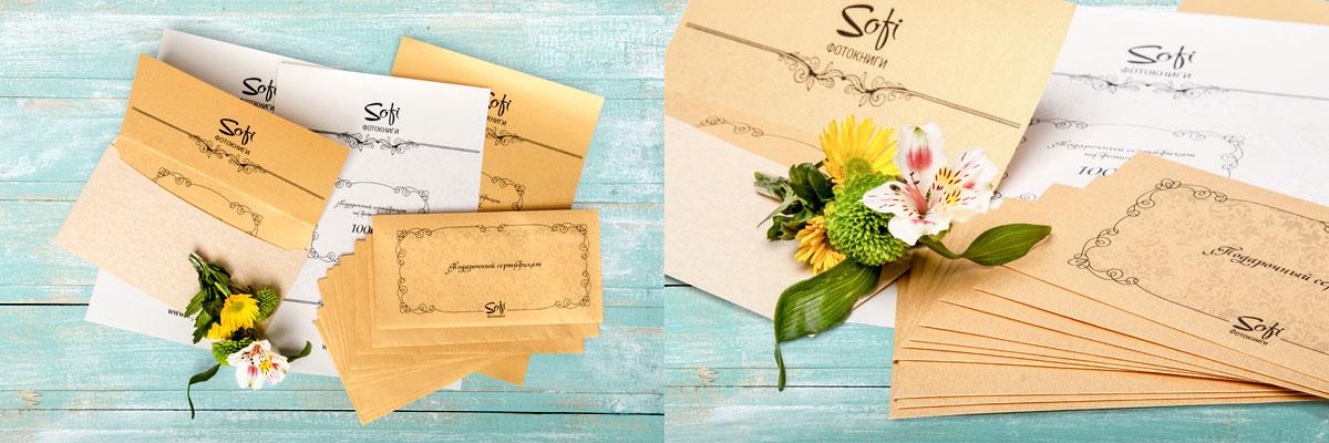Подарочный сертификат на фотокнигу - фотокнига Софи